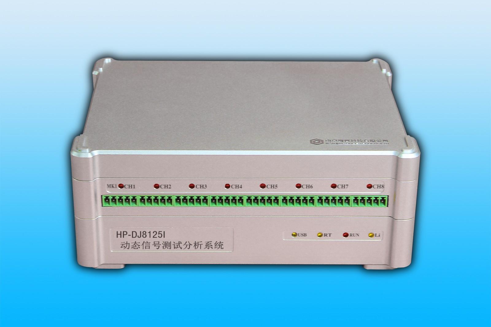 HP-DJ8125I 动态信号测试分析系统