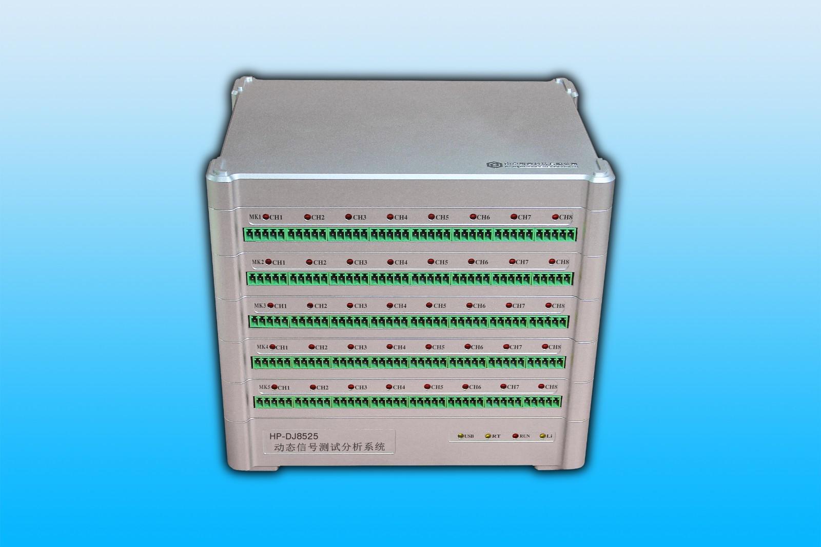 HP-DJ8525 动态信号测试分析系统