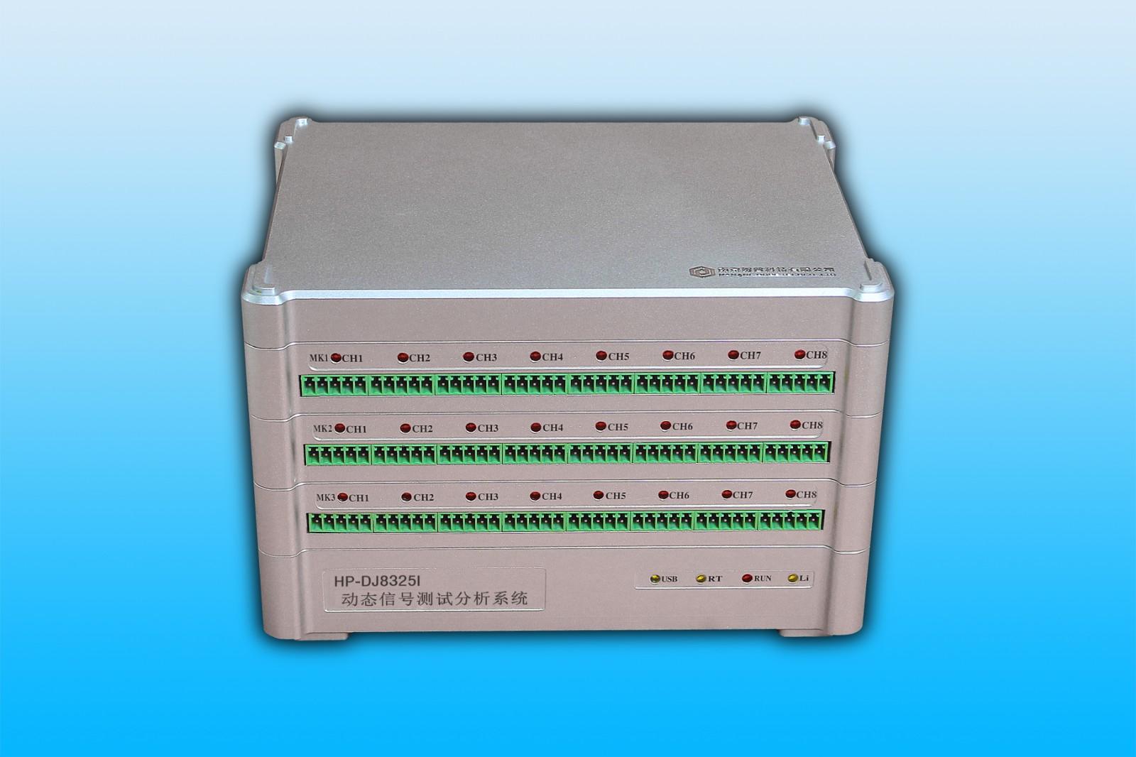 HP-DJ8325I 动态信号测试分析系统