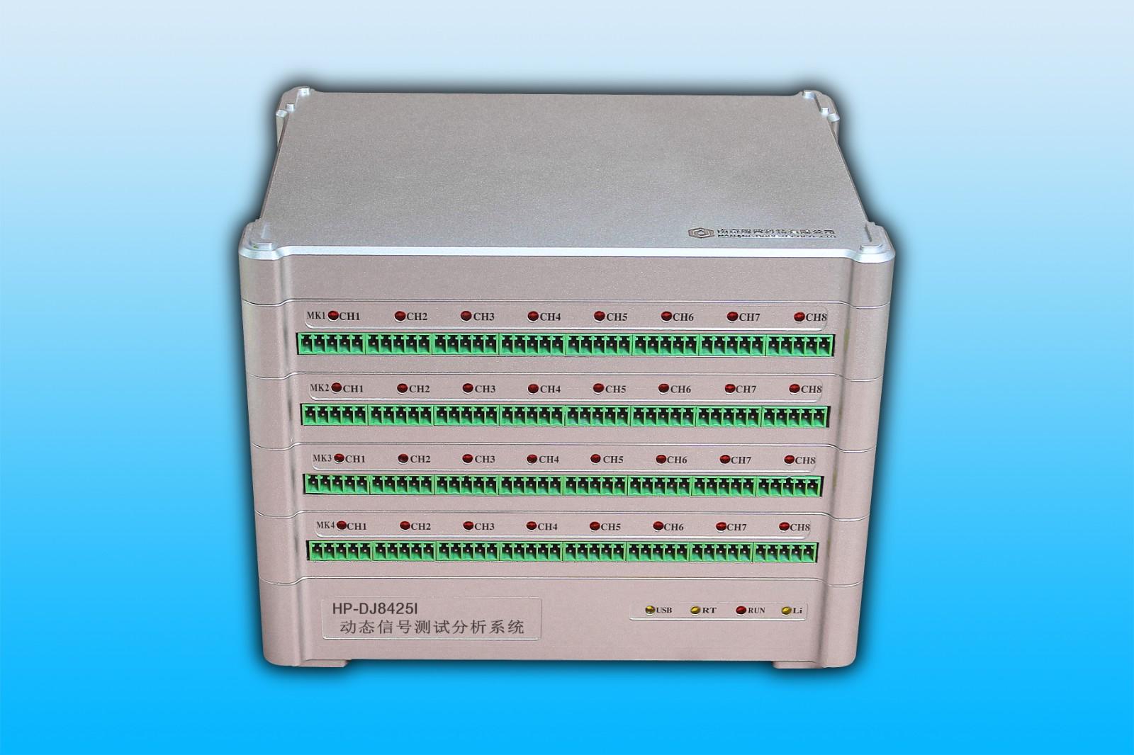 HP-DJ8425I 动态信号测试分析系统