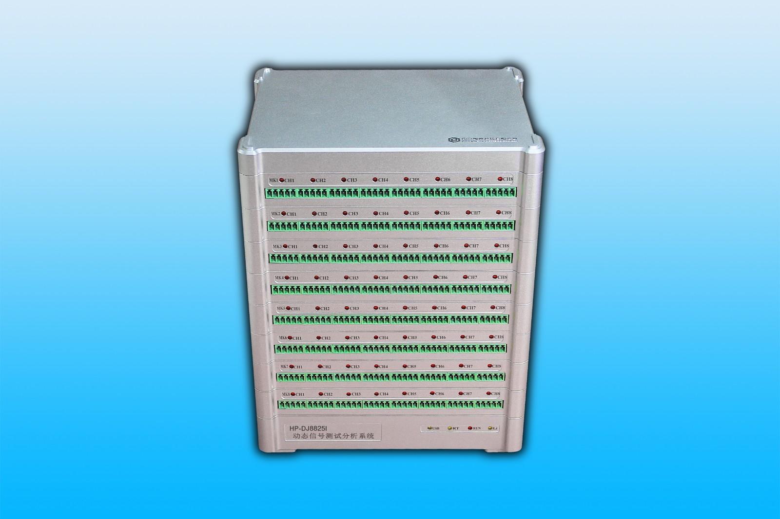 HP-DJ8825I 动态信号测试分析系统