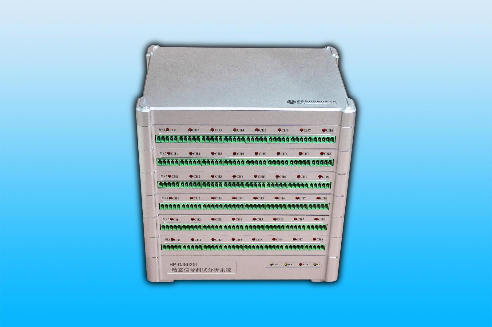 HP-DJ8625I 动态信号测试分析系统