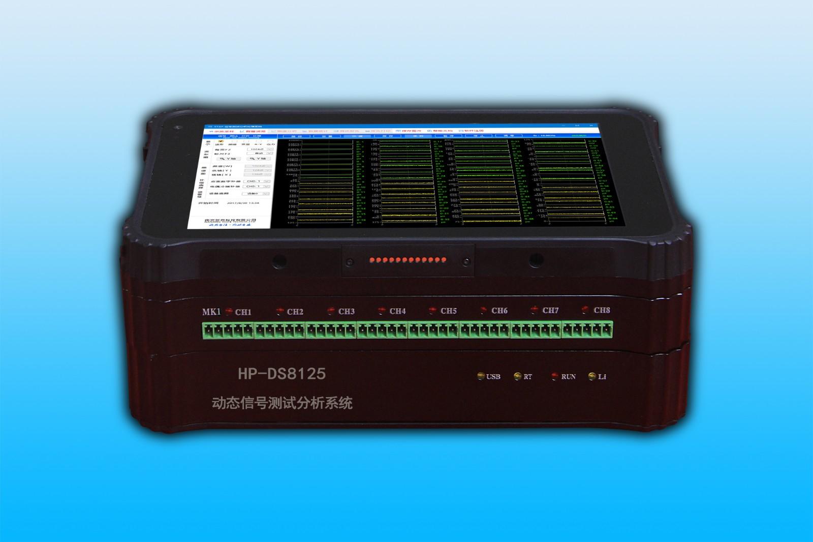 HP-DS8125 动态信号测试分析系统