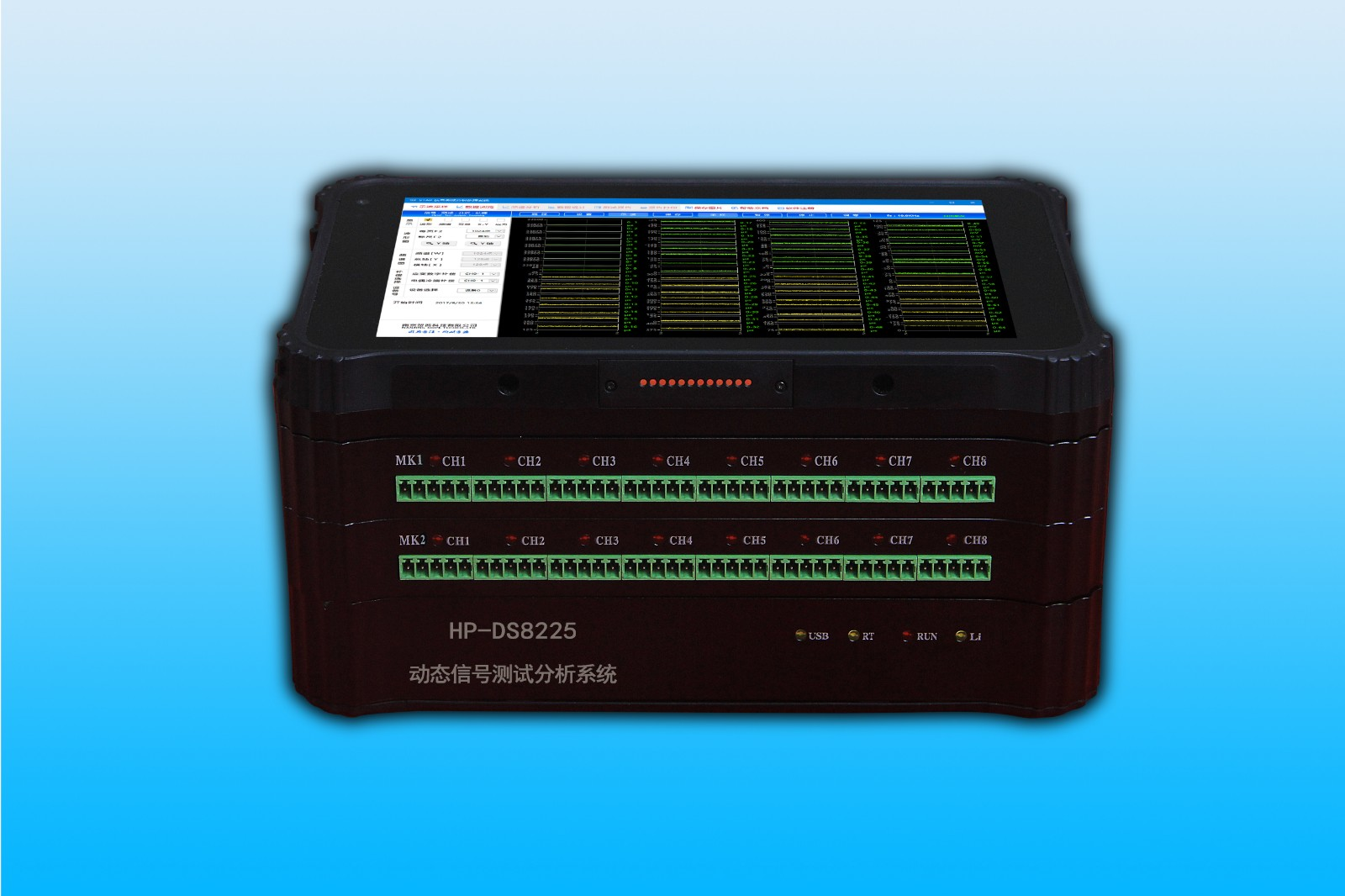 HP-DS8225 动态信号测试分析系统