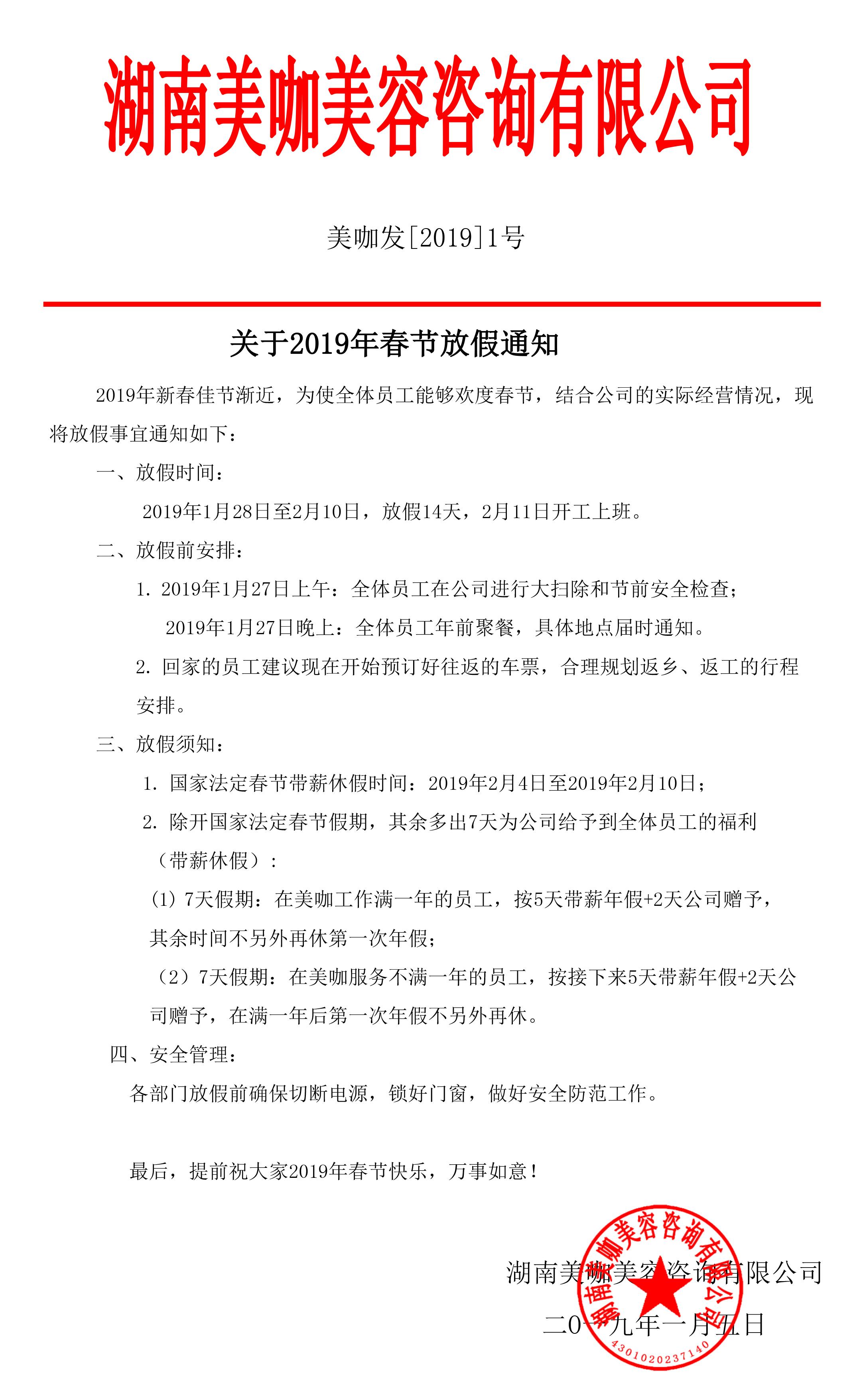 关于2019年春节放假通知