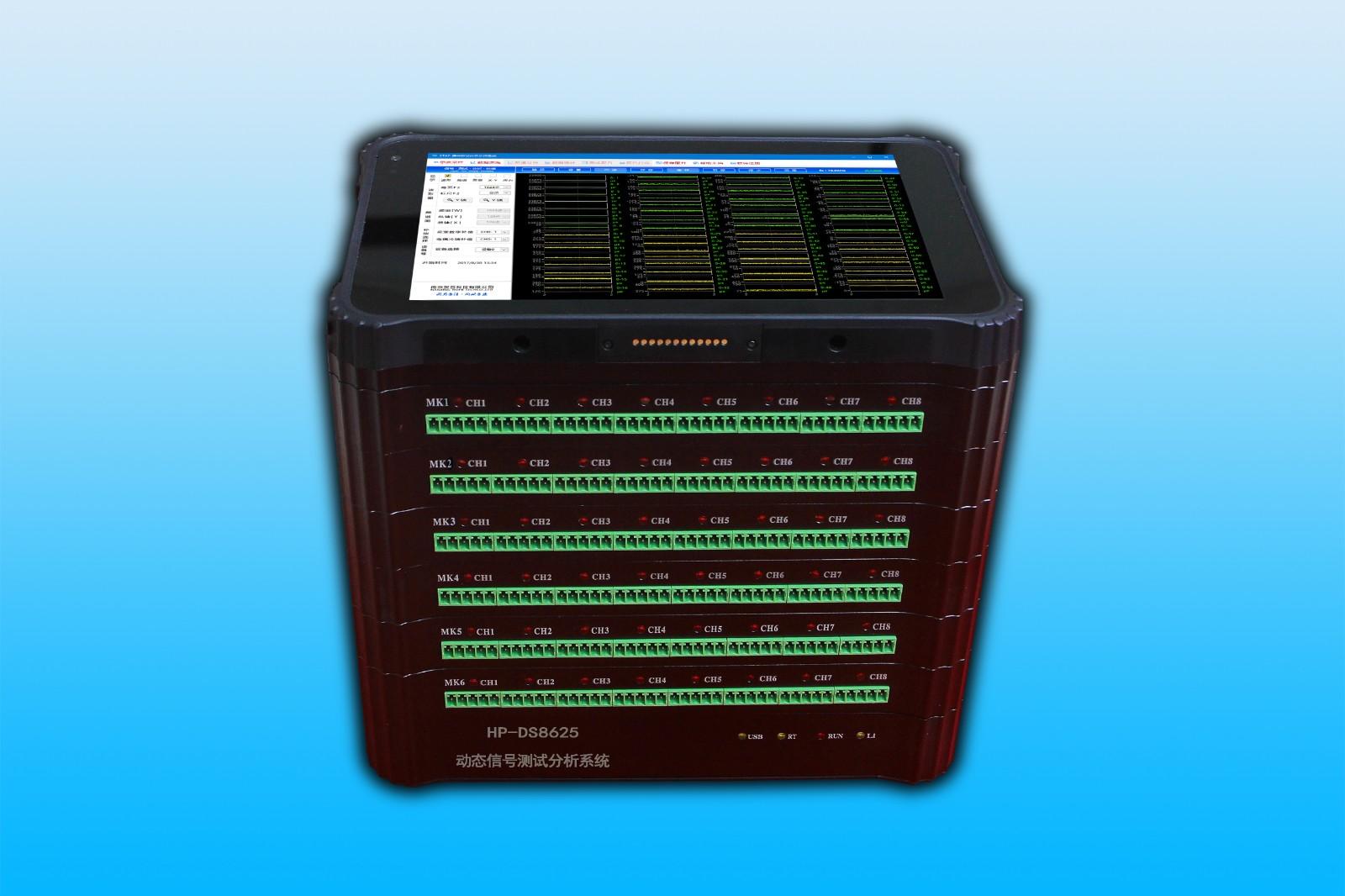 HP-DS8625 动态信号测试分析系统