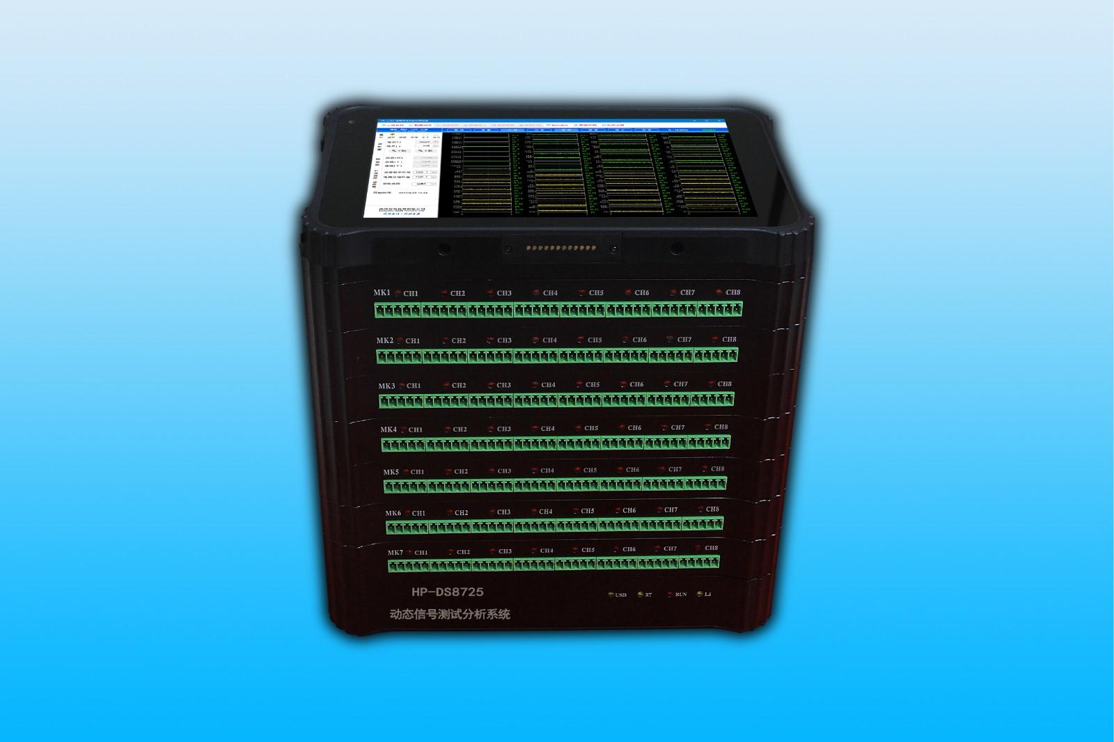 HP-DS8725 动态信号测试分析系统
