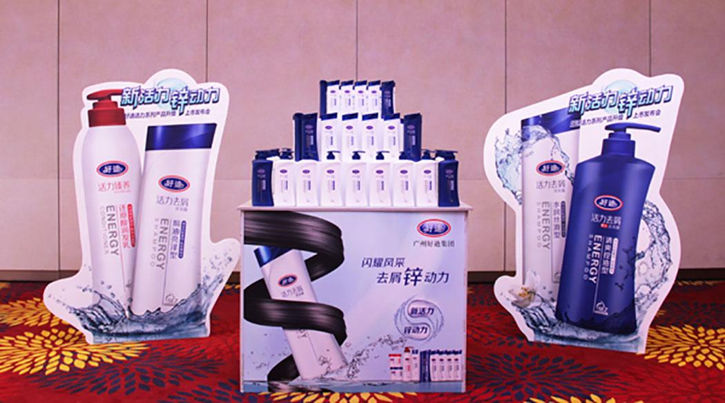 產品模式雙升級,好迪活力系列新品發布會在穗成功舉行