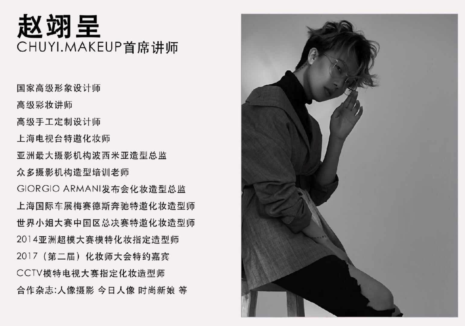 首席讲师— —赵翊呈
