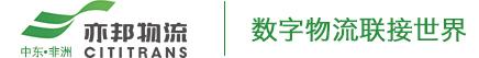 亦邦国际货运代理深圳有限公司