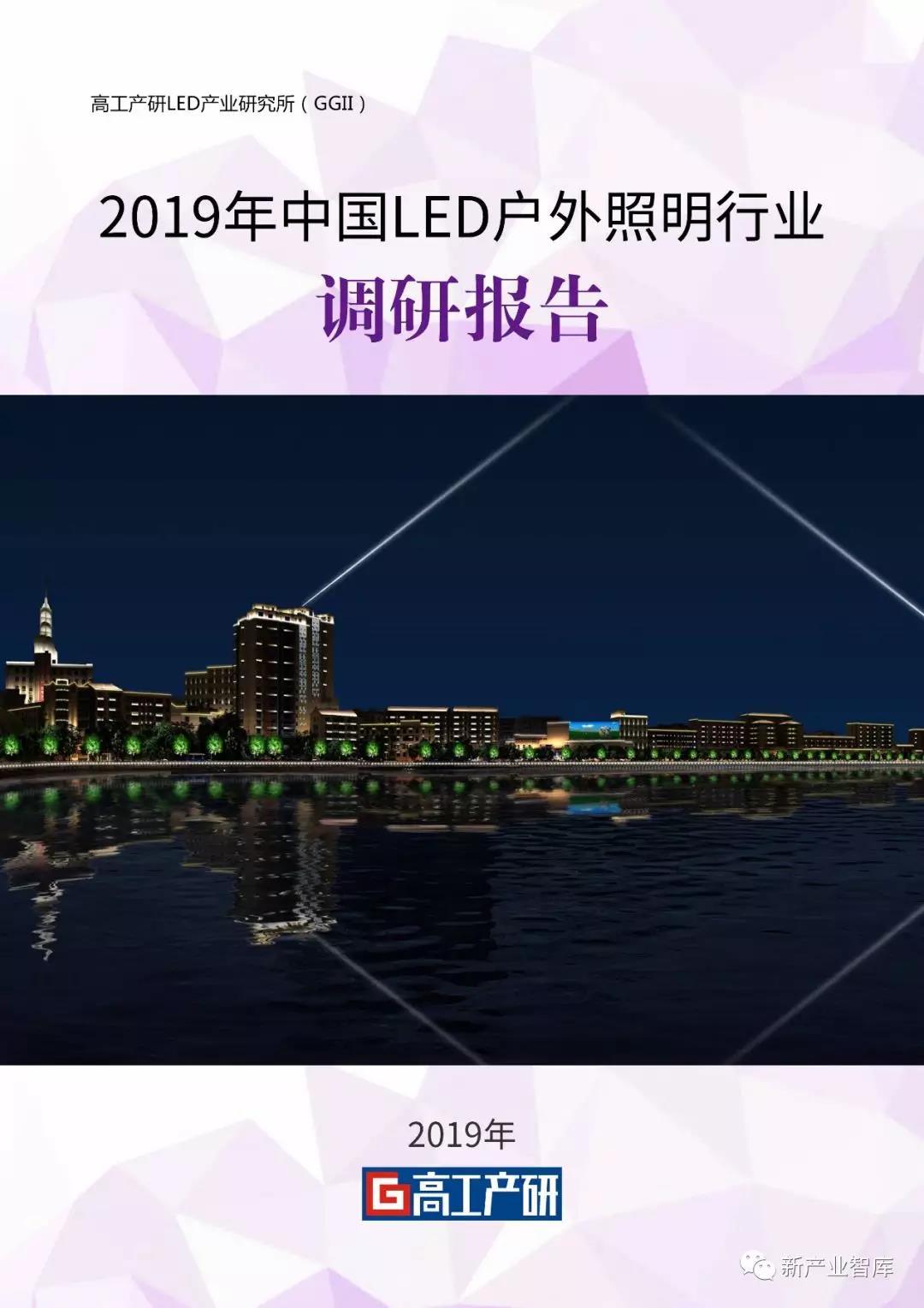 2019年中国户外照明市场将接近1100亿元