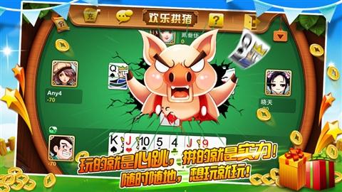 扑克拱猪游戏版本_扑克拱猪游戏规则_扑克拱猪游戏开发