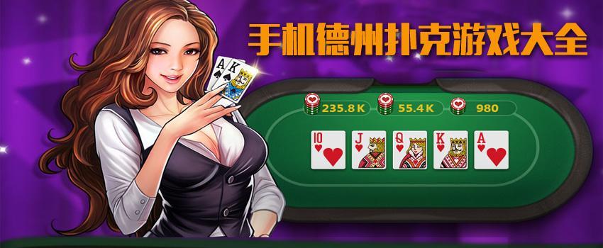 扑克游戏大全_扑克游戏大全合集_好玩扑克游戏大全