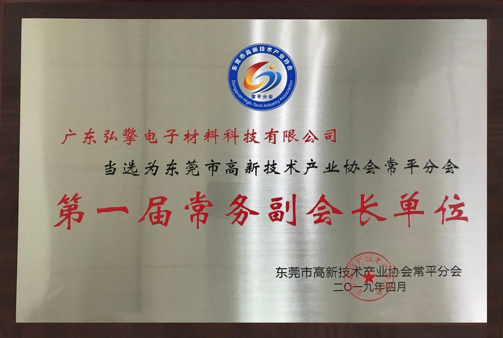 喜讯!广东体育app万博下载当选东莞市高新技术产业协会常平分会-第一届常务副会长单位!