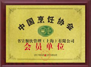 中国烹饪协会(会员单位)