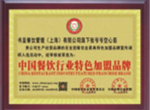 中国餐饮行业特色加盟品牌