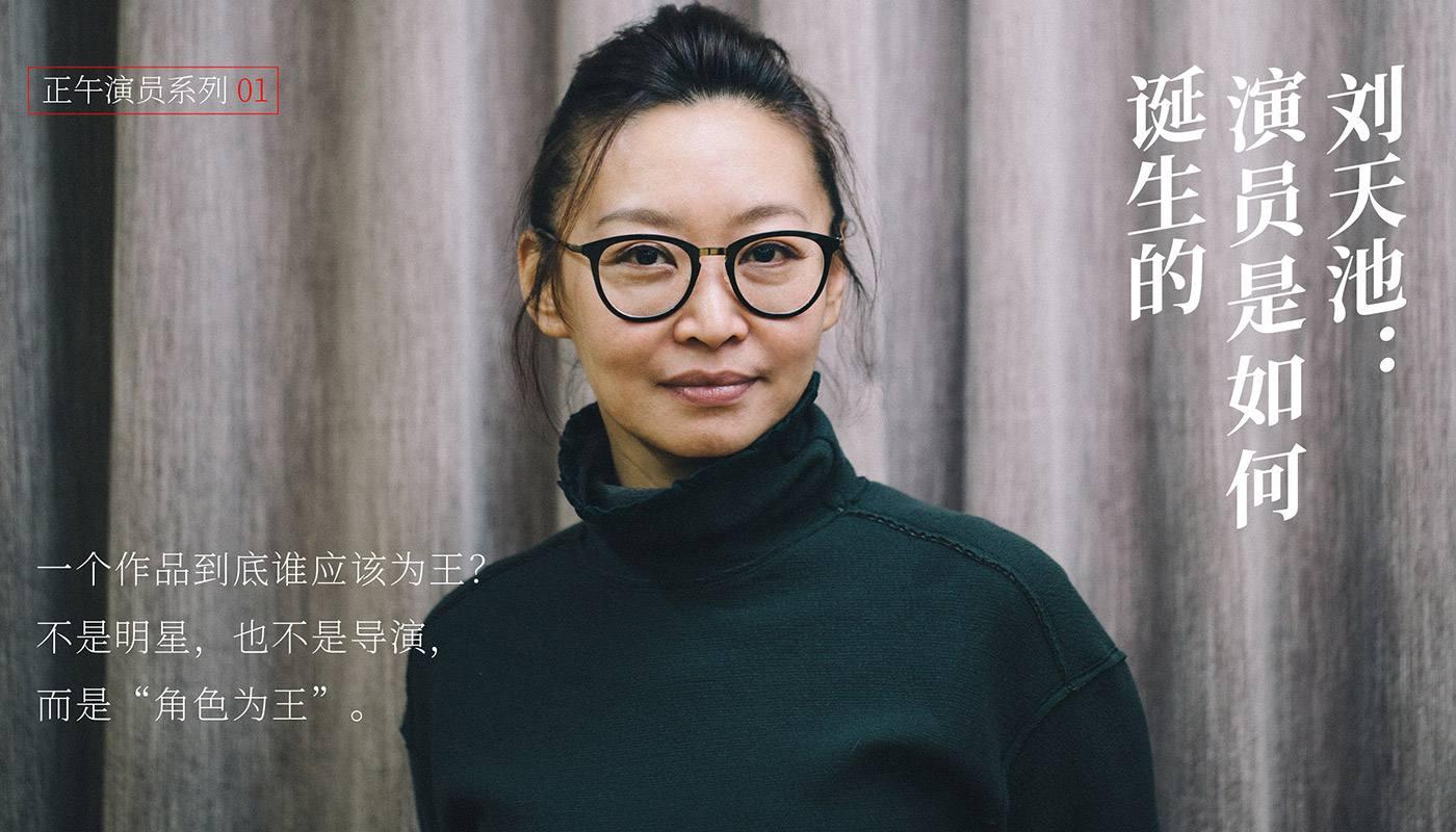 著名演员,演员诞生特邀嘉宾刘天池教授做客北演名人大讲堂