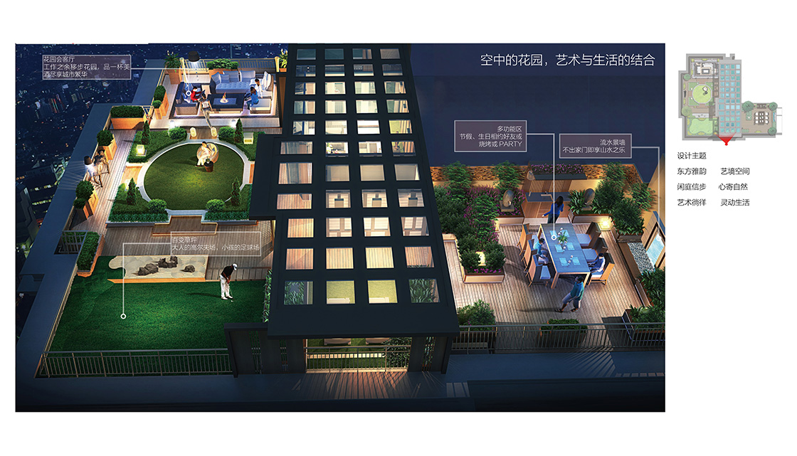 解放碑中心屋顶花园