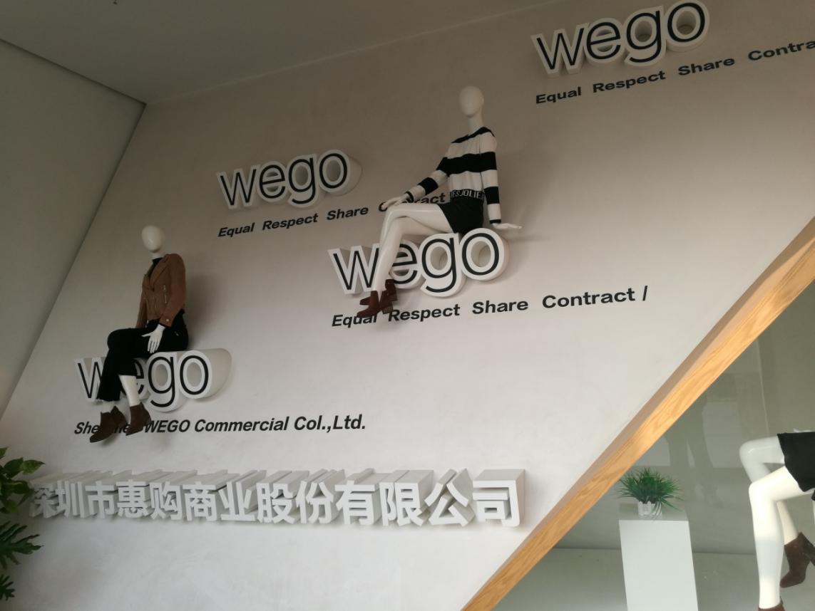 深圳市惠购贸易股分无限零点棋牌怎么了仓储wifi覆盖处理计划胜利案例