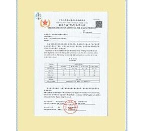 ZY船用产品认可证书
