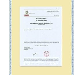 BV船级社认可证书