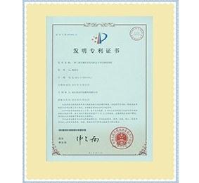 一种H250六极谐波励磁发电机 发明专利证书