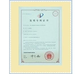一种电力推进发电机 专利证书
