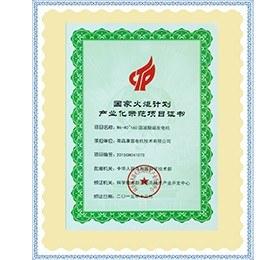 2015年国家火炬计划产业化示范项目证书