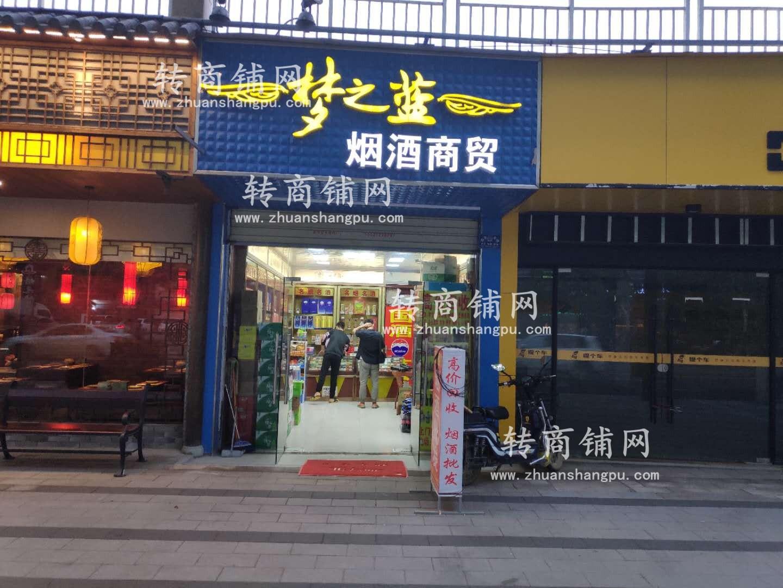 武昌独/家生意烟酒超市转让(可空转)