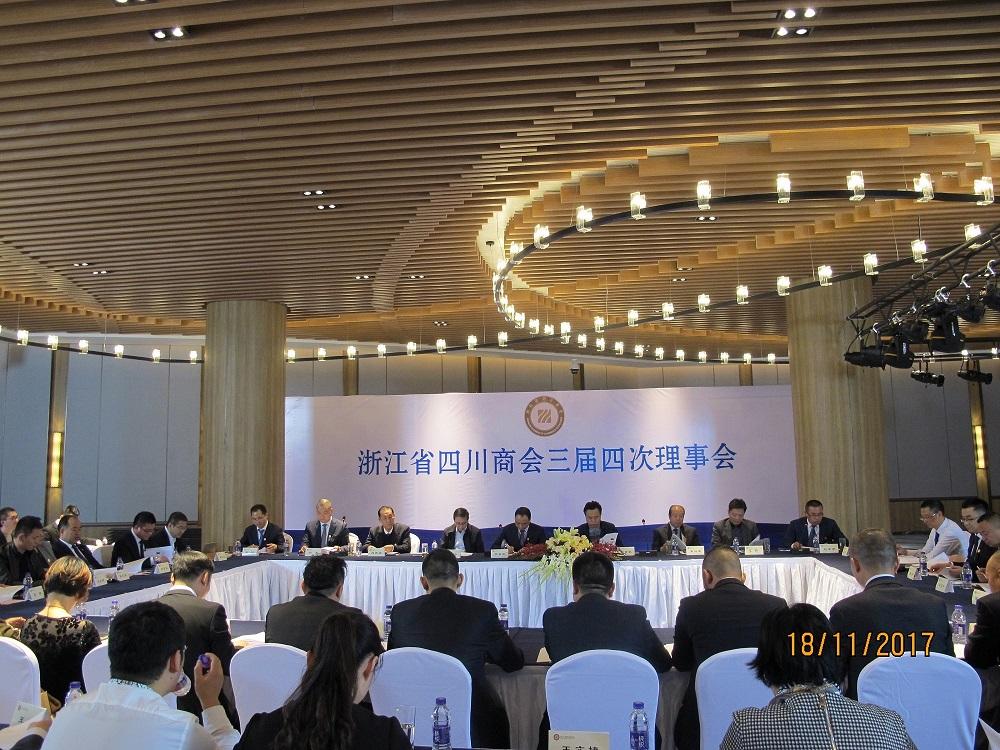 浙江省四川英国威廉希尔公司网址召开三届四次理事会议