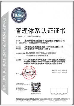 ISO28001认证