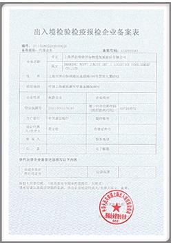 发展报检注册证书