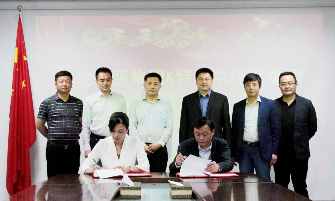 福彩3d开机号环保集团与水发能源集团签订战略合作协议