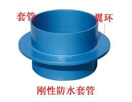使用刚性防水套管之时应该注意什么?