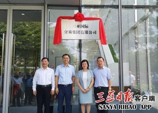 自贸区建设大动作!三亚国际交易集团有限公司揭牌