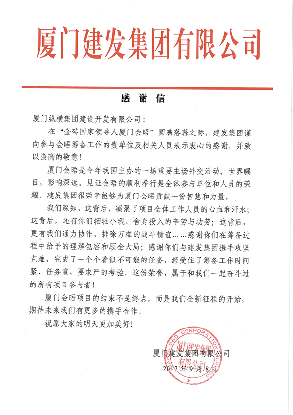 """陈宏斌、傅伯艺获""""武汉会晤筹备及劳动保障先进个人""""表彰"""