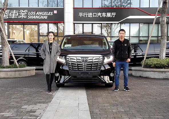 恭喜游先生提车丰田埃尔法