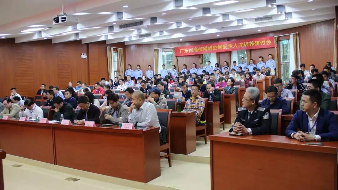 聚焦会议 | 成功举办2019年广东省高校网络空间安全人才培养研讨会