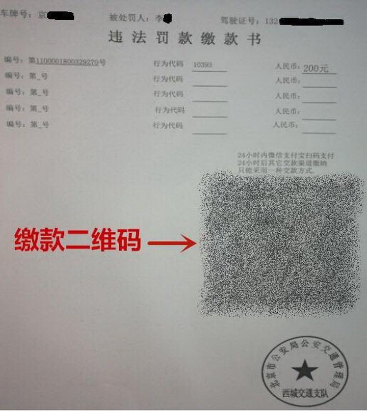 北京交通违法罚款缴纳实现扫码支付全覆盖