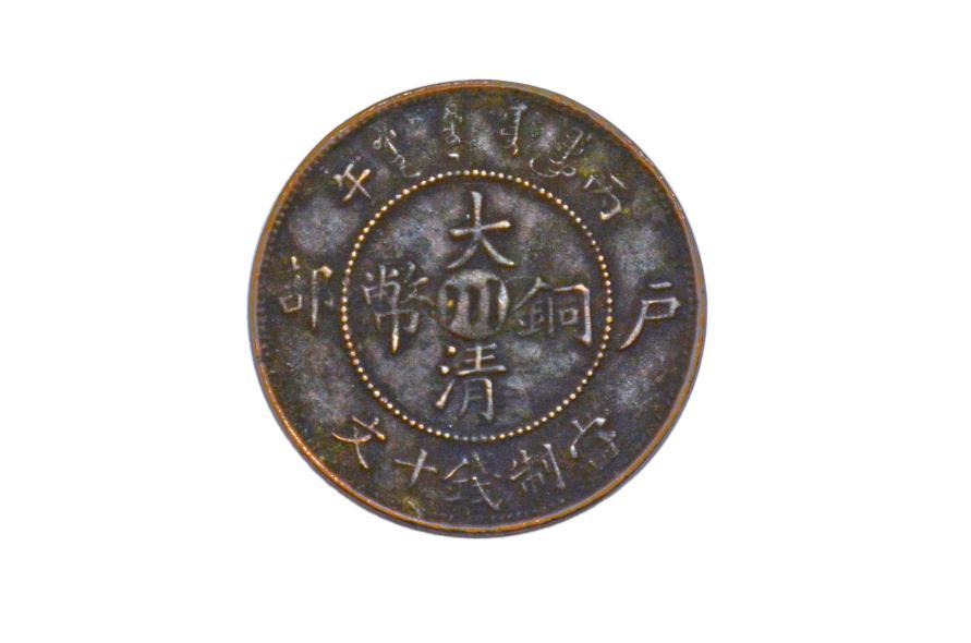 大清铜币(中心川)當制钱十文