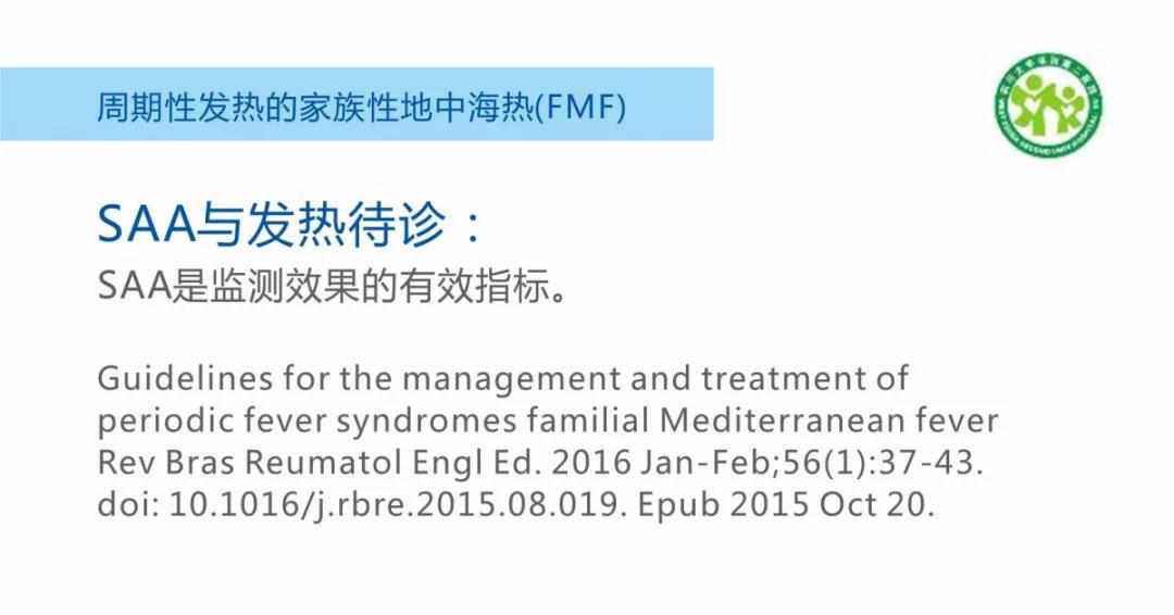 权威解读:中国首个SAA专家共识在儿科中的临床应用