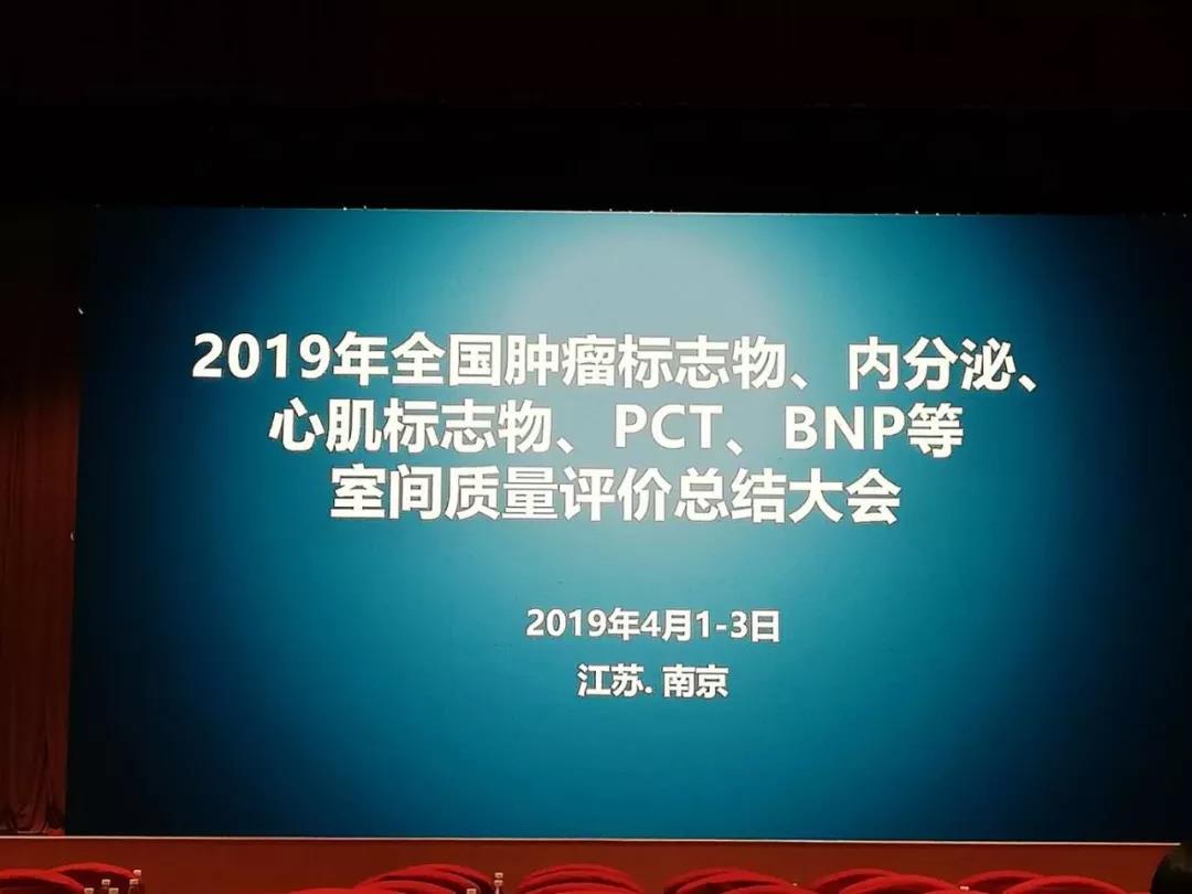 2019年全国肿瘤标志物、内分泌、心肌标志物、 PCT、BNP等室间质量评价总结大会圆满落幕