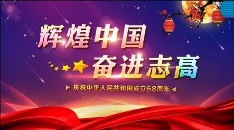 辉煌中国 奋进志高