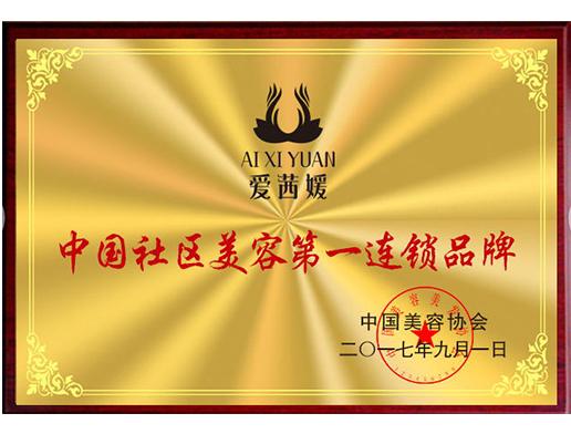 中國 社區美容第一連鎖品牌