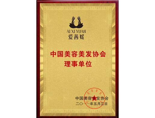 中國美容美發協會理事單位