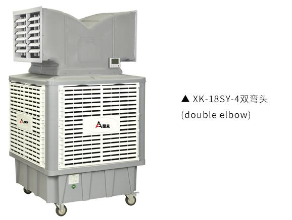 移动工业系列节能环保冷气机XK-18SY-3/4/5