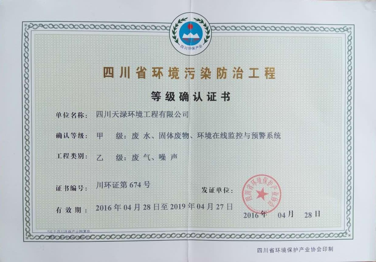 环境污染防治工程等级证书