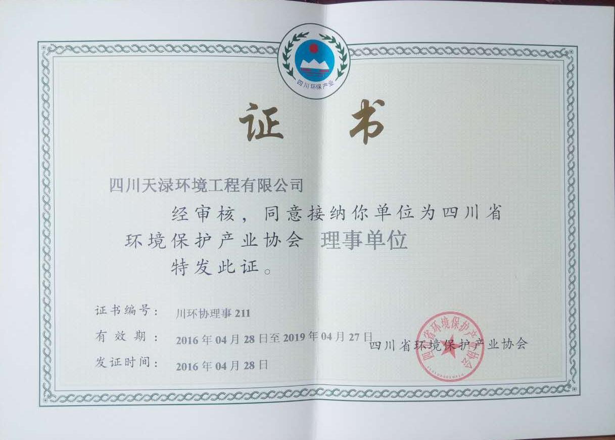 环境保护产业协会理事单位