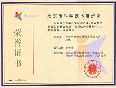 北京市科学技术进步奖