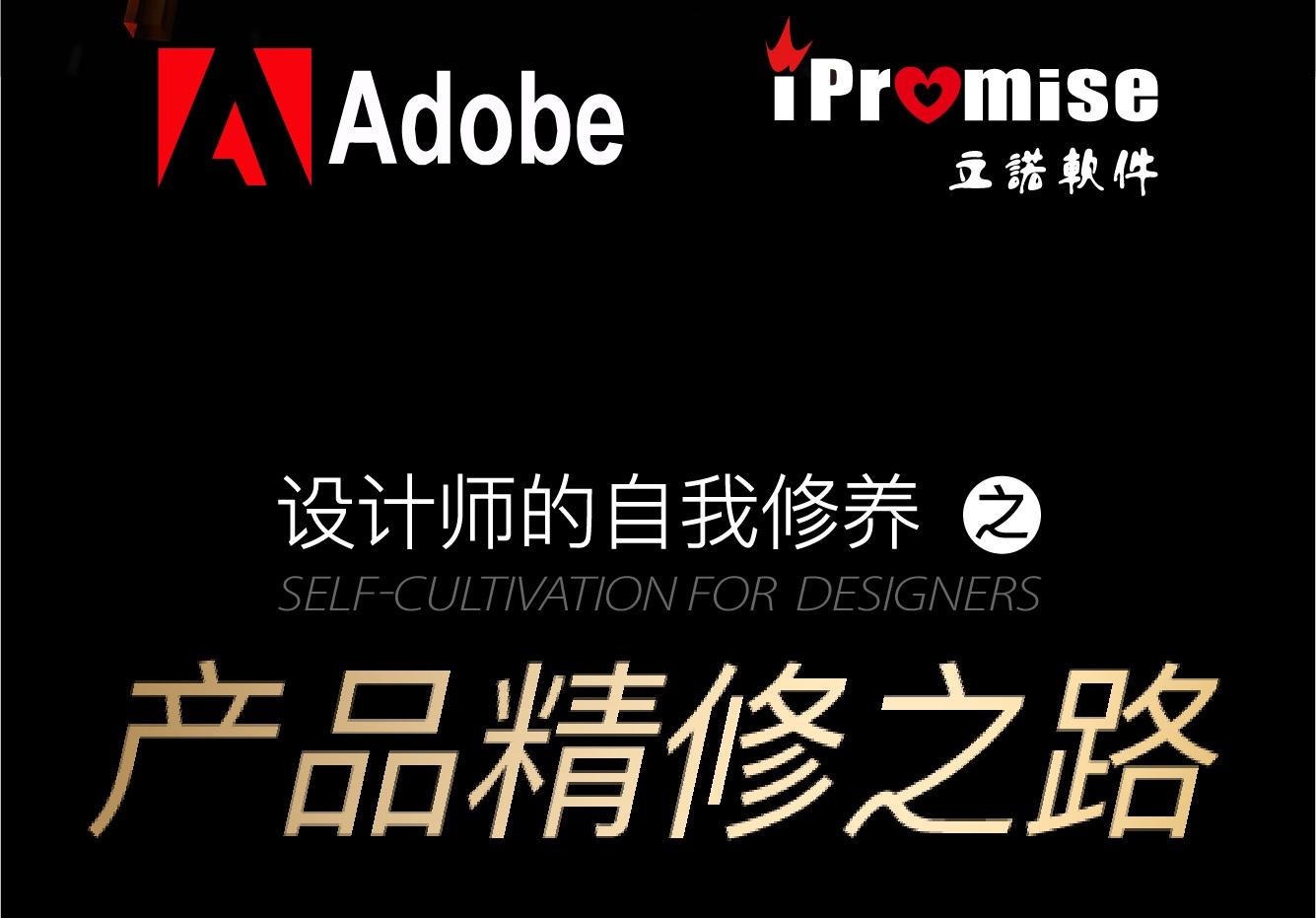 Adobe直播live:让您走进设计师的产品精修之路